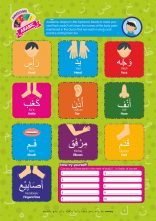 Awesome Arabic #37